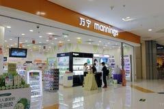Fasada sławni mannings robi zakupy w Xiamen mieście, porcelana Fotografia Royalty Free