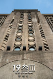 Fassade des Gebäudes 1933 Shanghai Stockfoto