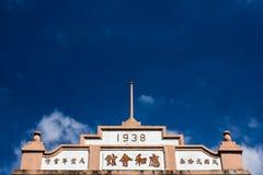 Fassade gegen das tiefste Blau Stockfoto