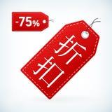 Fastställd röd kines för vektor för läderetikettförsäljning Royaltyfri Foto