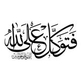 FATAWAKAL ALA ALLAH. Arabic Calligraphy of verse number 79 from chapter `An-Naml` of the Quran, translated as: `So rely upon Allah; indeed, you are upon the Stock Photos