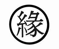 Fate (Chinese) royalty free stock photo