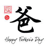 Father's day. Greeting card design for Father's day – Chinese calligraphy of father Stock Image
