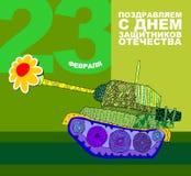 Februari 23, försvarare av fäderneslandet Vykorthälsningar royaltyfri illustrationer