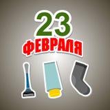 23 Februari greeting lyckligt nytt år för 2007 kort Försvarare av fäderneslanddagen vektor illustrationer