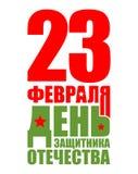 23 Februari-het van letters voorzien Verdediger van de dag van het vaderland Vertaling t Royalty-vrije Stock Foto