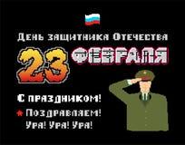 23 februari Verdedigers van de Dag van het Vaderland Russische de kunstprentbriefkaar van het militairpixel Stileer oud spel met  royalty-vrije illustratie