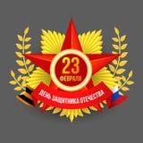 Februari 23 vykortbeståndsdel Dag för fäderneslandförsvararearmé med den röda bandvektorillustrationen vektor illustrationer