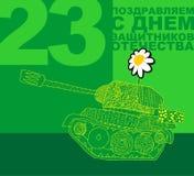 Februari 23, vykorthälsningar Försvarare av fäderneslandet ta Arkivbilder