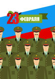 23 February. Day of defenders of fatherland. Holiday in Russia a Stock Image