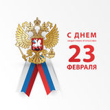 February 23 Defender of the Fatherland Day. Russian holiday Stock Photos