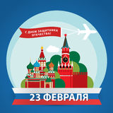 February 23 Defender of the Fatherland Day. Russian holiday. Moscow landmarks sand russian flag as ribbon. Flat paper design Royalty Free Stock Images