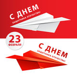 February 23 Defender of the Fatherland Day. Russian holiday. Paper origami plane - the symbol of russian army. Royalty Free Stock Photography