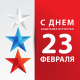 February 23 Defender of the Fatherland Day. Russian holiday. Red star - the symbol of russian army Stock Photography