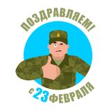 23 February. Defender of Fatherland Day. Russian soldier thumbs. Up and winks. Warrior merry. Joyful Military in Russia. Translation text Russian: February 23 Stock Photo
