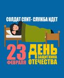 23 February. Defender of Fatherland Day. Tankman Sleeping on bed. Russian soldier asleep emotion avatar. Tankman Military in Russia dormant. Translation text Royalty Free Stock Image