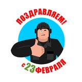 23 February. Defender of Fatherland Day. Tankman thumbs up and w. Inks. Russian soldier happy emoji. Tankman Military in Russia Joyful. Translation text Russian Royalty Free Stock Photography