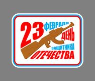 23 February. Defender of Fatherland Day. wood gun toy. Translati. On text Russian: February 23. Congratulations royalty free illustration