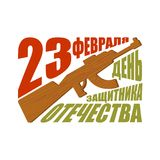 23 February. Defender of Fatherland Day. wood gun toy. Translati. On text Russian: February 23. Congratulations Royalty Free Stock Photo