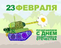 February 23, Defender of the fatherland.   Postcard greetings. T. Ank and flovers Stock Photography