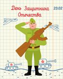 February 23. Hand drawing in notebook paper. Russian soldier and. Wood gun toys. Military holiday in Russia. Greeting card. Russian text: Defenders of Royalty Free Stock Images