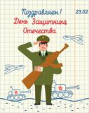 February 23. Hand drawing in notebook paper. Russian soldier and. Wood gun toy. Military holiday in Russia. Greeting card. Russian text: Defenders of Fatherland Stock Photos