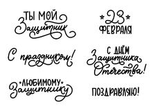 23 february lettering congratulations set in Russian.Fatherland. Defender Day.  Modern lettering for poster, greeting card, t-shirt, invitation Royalty Free Stock Photos