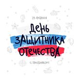 February 23. Russian lettering. Defender of the Fatherland Day. February 23. Russian lettering. Vector illustration on a white background with a smear of ink Stock Photos