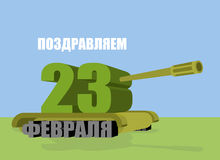 23 February. Tank  symbol of fatherland day in Russia. Fighting Stock Image