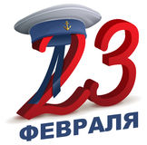 February 23 translation from Russian. Defender of Fatherland Day. Marine peakless cap Stock Image