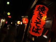 Feche acima de uma lanterna de papel japonesa vermelha tradicional imagem de stock