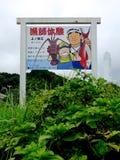 Feche acima de uma placa de anúncio japonesa engraçada típica fotografia de stock royalty free