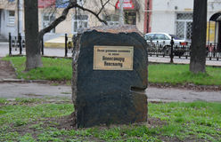 FEDERAÇÃO DE SERPUKHOV/RUSSIAN - 3 DE MAIO DE 2015: pedra memorável dedicada ao príncipe Alexander Imagens de Stock
