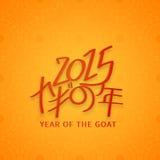 Feiern des Jahres der Ziege 2015 Stockbilder