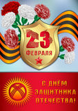 Feiertagskarte für den Gruß mit Verteidigertag herein am 23. Februar Lizenzfreie Stockbilder
