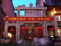 A feira do templo do festival meados de chinês do outono foto de stock royalty free