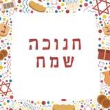 Feld mit Chanukka-Ferienwohnungsentwurfsikonen mit Text im hebre
