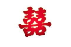 Felicidad china del doble del texto Imagenes de archivo
