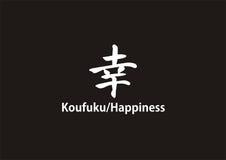 Felicidad del kanji Foto de archivo libre de regalías