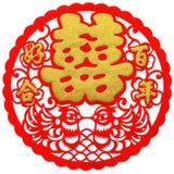 Felicità cinese del doppio di cerimonia nuziale Fotografia Stock Libera da Diritti