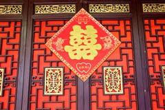 Felicità del doppio del carattere cinese, doppio cinese decorativo di simbolo felice per il matrimonio immagini stock libere da diritti