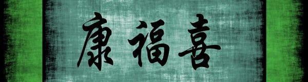 Felicità Phras motivazionale cinese di ricchezza di salute Fotografia Stock