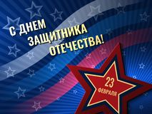 Felicitações no dia do defensor da pátria o 23 de fevereiro Ilustração do vetor ilustração royalty free