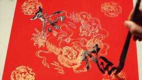Feliz Año Nuevo, caligrafía china,