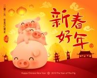 Feliz Año Nuevo 2019 Año Nuevo chino El año del cerdo stock de ilustración