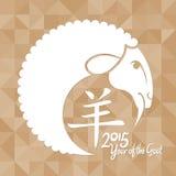 ¡Feliz Año Nuevo de la cabra! Fotografía de archivo libre de regalías