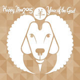 ¡Feliz Año Nuevo de la cabra! Fotografía de archivo