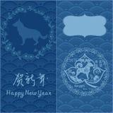 Feliz Año Nuevo 2018 el año chino del perro Imagenes de archivo