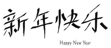 Feliz Año Nuevo en chino ilustración del vector