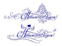 ¡Feliz Año Nuevo 2017! Inscripción caligráfica Imagen de archivo libre de regalías